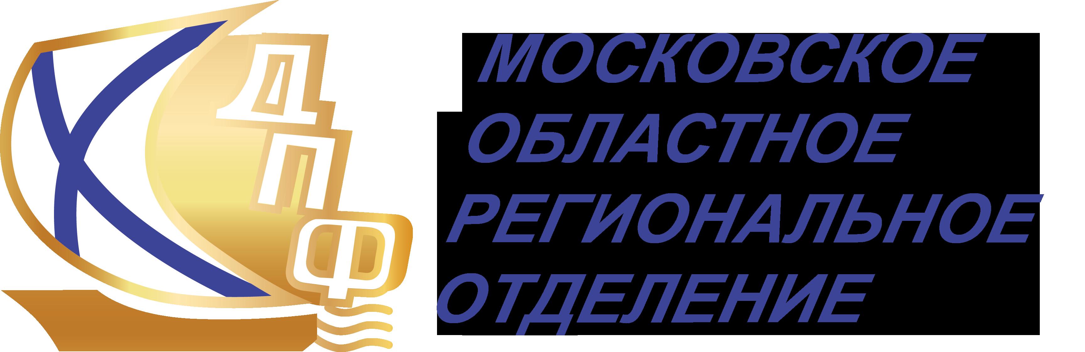 ДПФ МО